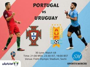 بازی پرتغال و اروگوئه