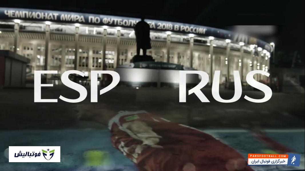 اسپانیا ؛ فیلم ؛ پیش بازی اسپانیا و روسیه ؛ تیم ملی اسپانیا - تیم ملی روسیه ؛ پارس فوتبال