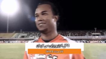 گل لوسیانو ادینهو در تیم فوتبال مس کرمان