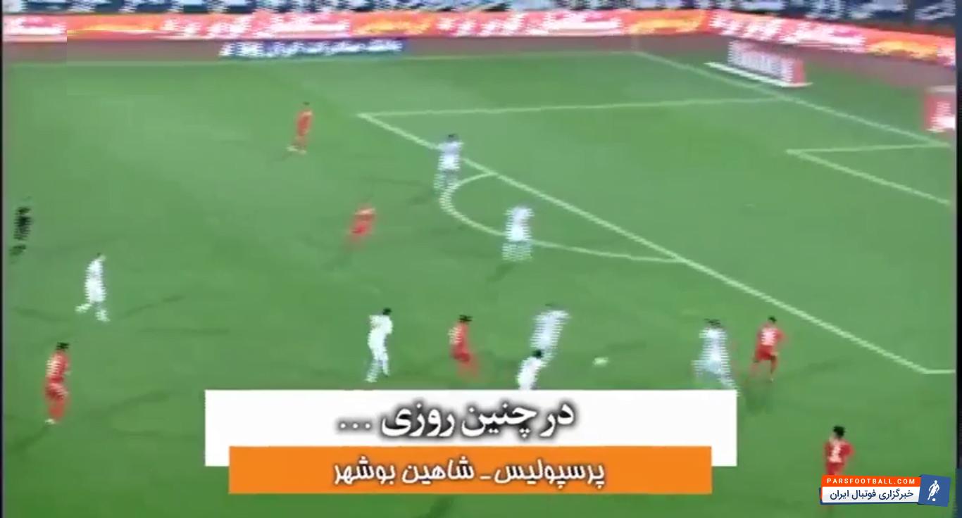 پرسپولیس ؛ فیلم برنامه نود در خصوص پیروزی پرسپولیس ده نفره مقابل شاهین بوشهر