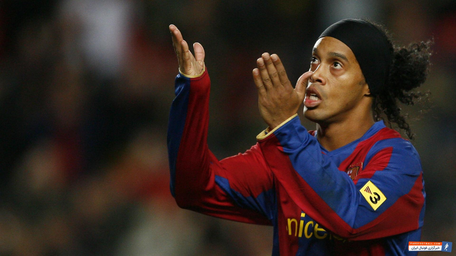 رونالدینیو: امیدوارم نیمار به بارسلونا بازگردد ؛واکنش رونالدینیو به بازگشت نیمار به بارسلونا