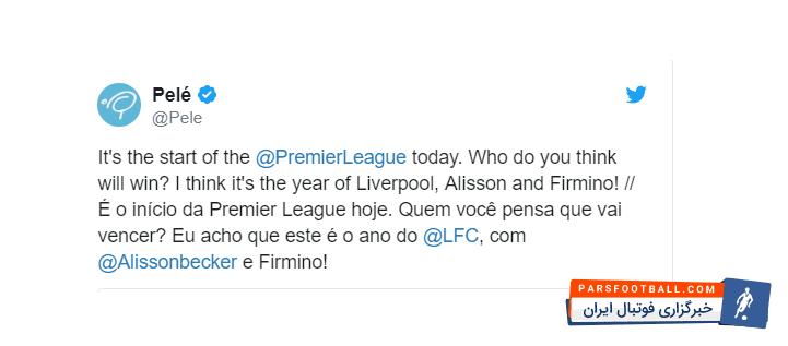 پله، اسطوره فوتبال برزیل قهرمان این فصل لیگ برتر جزیره را لیورپول می داند.