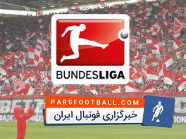 بوندس لیگا ؛ برترین گل های تکنیکی رقابت های بوندس لیگا آلمان 2017/2018