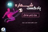 بررسی حواشی فوتبال ایران و جهان در پادکست شماره ۴۱ پارس فوتبال