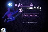 بررسی حواشی فوتبال ایران و جهان در پادکست شماره ۴۰ پارس فوتبال