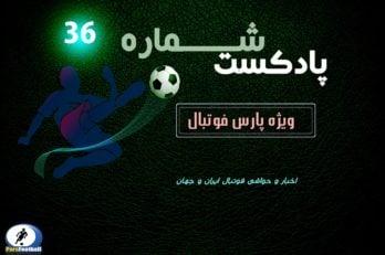 بررسی حواشی فوتبال ایران و جهان در پادکست شماره 36 پارس فوتبال