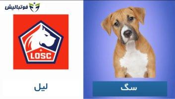 فوتبال ؛ معرفی باشگاه هایی که لوگو آن ها الهام گرفته از حیوانات می باشد