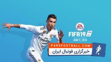 فیفا 2019