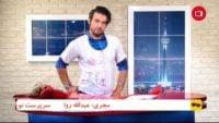 شوخی برنامه ویدئو چک با لباس کاروان ایران