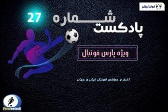 پادکست 27 لیگ برتر