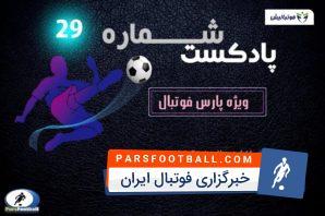 پادکست 29 لیگ برتر
