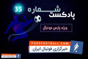 پادکست 35 لیگ برتر
