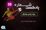 پادکست 30 لیگ برتر