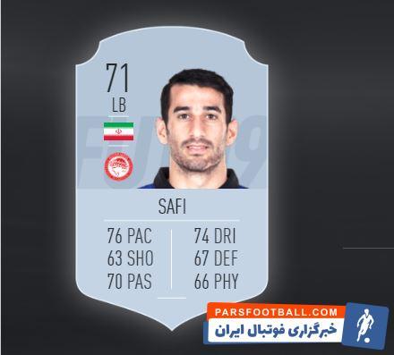 احسان حاج صفی | فیفا 19