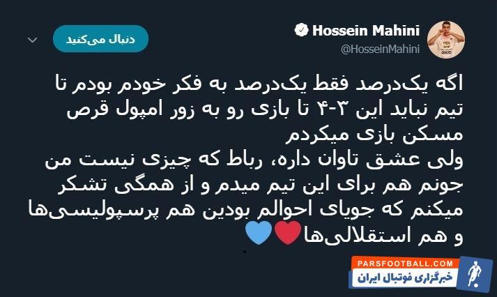حسین ماهینی - مصدومیت