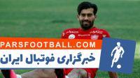 رامین رضاییان - پرسپولیس تهران - حسین ماهینی