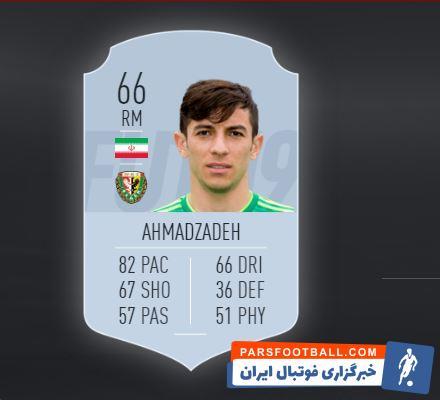 فرشاد احمدزاده | فیفا 19