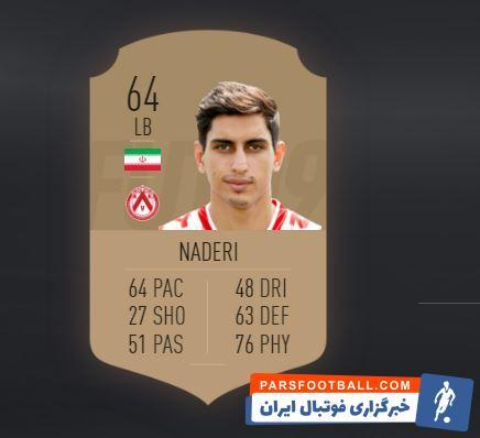 محمد نادری | فیفا 19