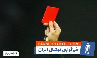کلیپی از بحث برانگیزترین کارت قرمز های دنیای فوتبال