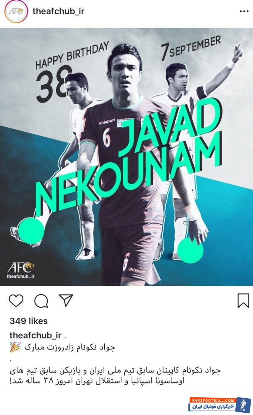 کنفدراسیون فوتبال آسیا تولد 38 سالگی جواد نکونام را تبریک گفت جواد نکونام ستاره سابق تیم ملی و باشگاه اوساسونا تولد 38 سالگی خود را پشت سر می گذارد.