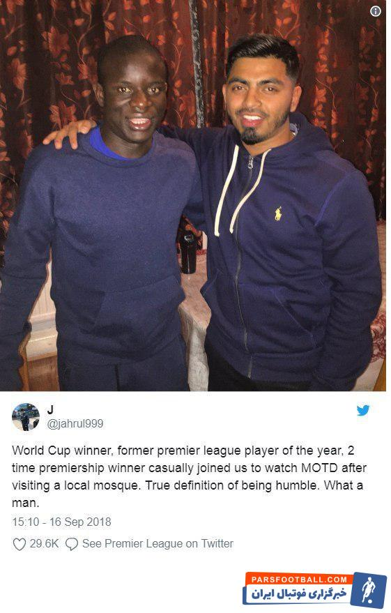 حالا دیگر فوتبالدوستی نیست که نداند کانته تا چه حد متواضع و افتاده است. اما بروز و ظهور اخلاق و رفتار کمنظیر کانته در دنیای فوتبال، همچنان ادامه دارد.