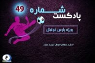 فوتبال ؛ پادکست شماره ۴۹ پارس فوتبال از حواشی و اخبار فوتبال ایران و جهان
