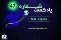 بررسی حواشی فوتبال ایران و جهان در پادکست شماره ۴۷ پارس فوتبال