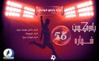 فوتبال ؛ پادکست شماره پنجاه و ششم لیگ برتر فوتبال ایران و جهان ؛ پارس فوتبال