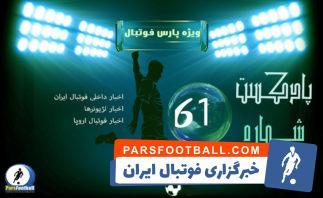 فوتبال ؛ پادکست شماره شصت و یکم لیگ برتر فوتبال ایران و جهان