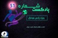 فوتبال ؛ پادکست شماره پنجاه و یکم لیگ برتر فوتبال ایران و جهان ؛ پارس فوتبال