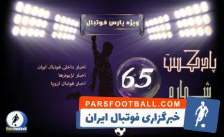 بررسی حواشی فوتبال ایران و جهان در پادکست شماره 65 پارس فوتبال ؛ رادیو پارس فوتبال