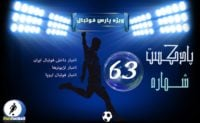 فوتبال ؛ رادیو پارس فوتبال شماره ۶۳ از حواشی و اخبار فوتبال ایران و جهان