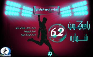 فوتبال ؛ پادکست شماره شصت و دوم لیگ برتر فوتبال ایران و جهان