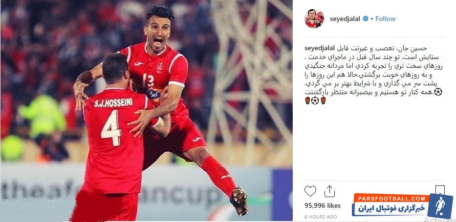 سیدجلال حسینی با انتشار پستی در صفحه اینستاگرام خود نسبت به مصدومیت حسین ماهینی در دربی واکنش نشان داد سیدجلال حسینی برای او پستی گذاشت.