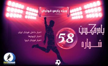 پادکست شماره پنجاه و ششم لیگ برتر فوتبال ایران و جهان