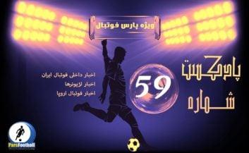 فوتبال ؛ پادکست شماره پنجاه و نهم لیگ برتر فوتبال ایران و جهان ؛ پارس فوتبال