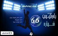 فوتبال ؛ رادیو پارس فوتبال شماره ۶۶از حواشی و اخبار فوتبال ایران و جهان