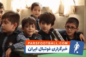 فیلم صحبت های دانش آموزان در خصوص داربی استقلال و پرسپولیس در برنامه نود 2 مهر 97