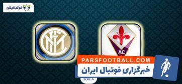 کلیپی از خلاصه بازی تیم های اینترمیلان و فیورنتینا در بازی های سری آ ایتالیا 3 مهر 97