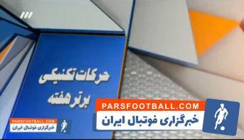 نود ؛ آیتم ویژه ترین های هفته هفتم لیگ برتر خلیج فارس از برنامه نود