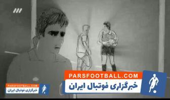 نود ؛ لحظات برتر شهر آورد دو تیم استقلال و پرسپولیس به روایت انیمیشن