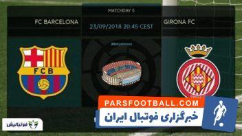 کلیپی از خلاصه بازی تیم های بارسلونا و خیرونا در بازی های لالیگای اسپانیا 1 مهر 97