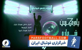 بررسی حواشی فوتبال ایران و جهان در پادکست شماره ۶۷پارس فوتبال