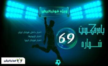 بررسی حواشی فوتبال ایران و جهان در پادکست شماره ۶۹پارس فوتبال
