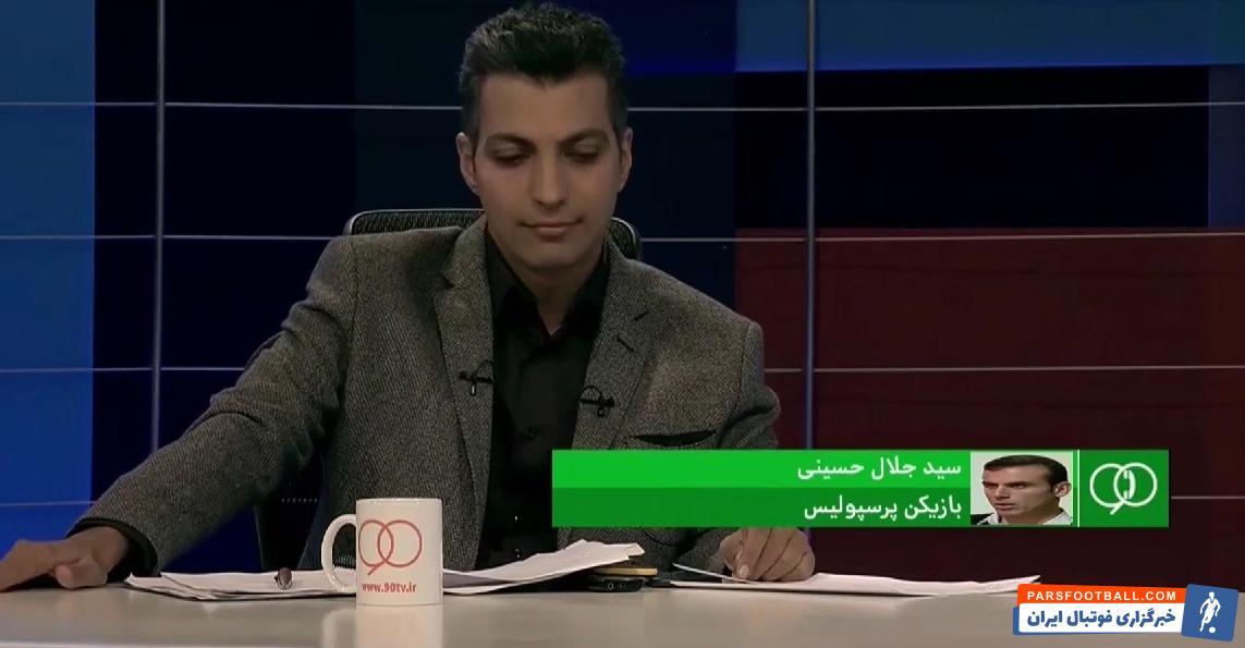 سید جلال حسینی ؛ فیلم ؛ صحبتهای سید جلال حسینی از شرایط سخت پرسپولیس و صعود به نیمه نهایی