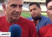 کی روش ؛ مصاحبه کارلوس کی روش در حاشیه تمرین تیم ملی