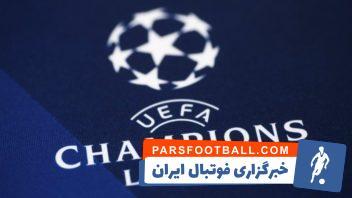 به مناسبت آغاز لیگ قهرمانان اروپا ۱۹-۲۰۱۸