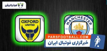 کلیپی از خلاصه بازی تیم های آکسفورد و منچسترسیتی در بازی های جام اتحادیه انگلیس 3 مهر 97