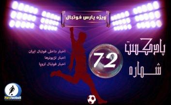 رادیو پارس فوتبال شماره 72