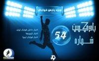 فوتبال ؛ پادکست شماره پنجاه و چهارم لیگ برتر فوتبال ایران و جهان ؛ پارس فوتبال
